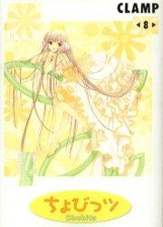 couverture, jaquette Chobits 8 Gakken (Kodansha)