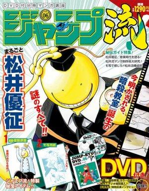 couverture, jaquette Jump Ryu 6 Jump Ryû (National) (Shueisha)