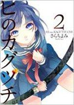 Hi no Kagutsuchi 2 Manga