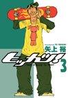 couverture, jaquette Hit-Katsu ! 3  (Media works) Manga