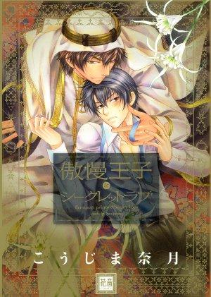 couverture, jaquette Arrogant Prince & Secret Love 1  (Houbunsha)