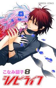 couverture, jaquette Shinobi Life 8  (Akita shoten)