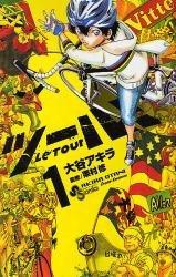 couverture, jaquette Tour ! 1  (Shogakukan) Manga