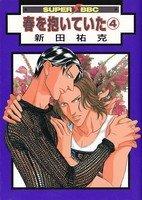 Haru wo Daiteita 4