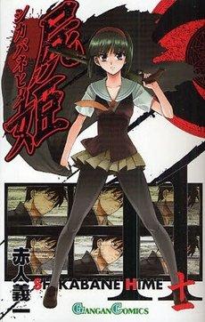 couverture, jaquette Shikabane Hime 11  (Square enix)