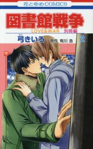Toshokan Sensou - Love & War Bessatsu Hen # 2