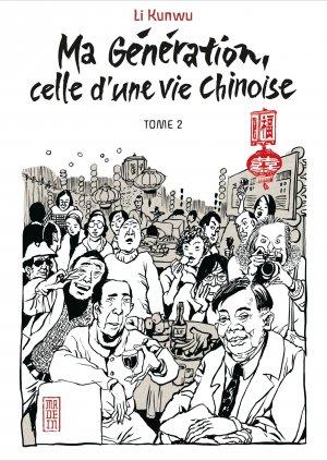 Ma génération, celle d'une vie chinoise 2 Manhua