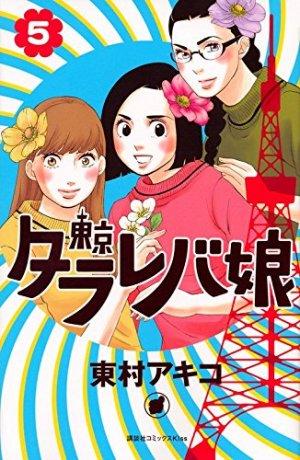 Tokyo tarareba girls édition Simple