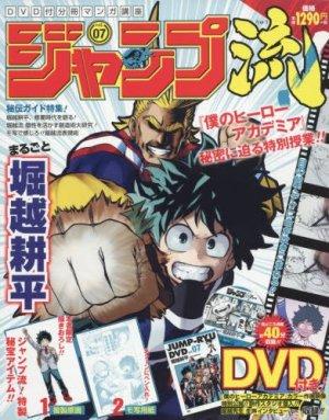 couverture, jaquette Jump Ryu 7 Jump Ryû (National) (Shueisha)
