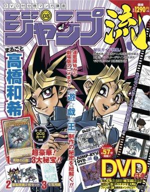couverture, jaquette Jump Ryu 8 Jump Ryû (National) (Shueisha)