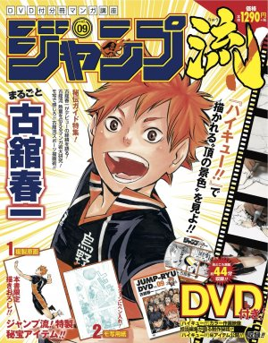 couverture, jaquette Jump Ryu 9 Jump Ryû (National) (Shueisha)