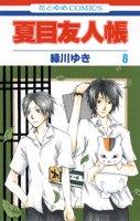 Le Pacte des Yokai édition Japonaise