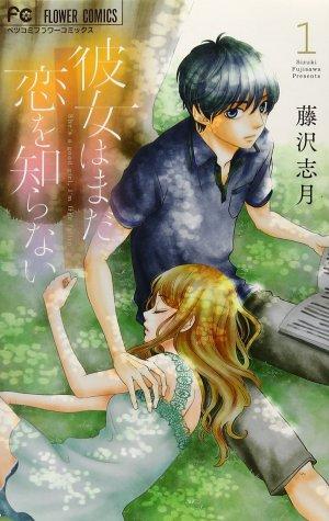 Kanojo wa Mada Koi o Shiranai édition Simple
