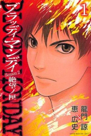 Bloody Monday - Saison 2 - La Boîte de Pandore édition Japonaise