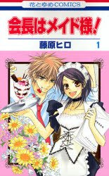 Maid Sama édition simple