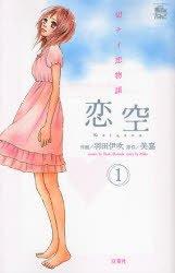 Koizora édition Japonaise