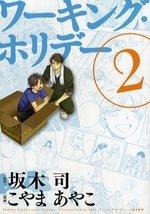 Working Holiday 2 Manga