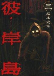 couverture, jaquette Higanjima 3  (Kodansha)