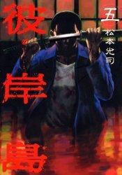 couverture, jaquette Higanjima 5  (Kodansha)
