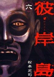 couverture, jaquette Higanjima 6  (Kodansha)