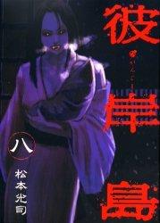 couverture, jaquette Higanjima 8  (Kodansha) Manga