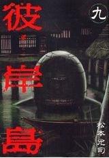 couverture, jaquette Higanjima 9  (Kodansha)