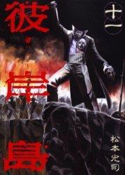 couverture, jaquette Higanjima 11  (Kodansha) Manga