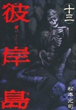 couverture, jaquette Higanjima 13  (Kodansha)