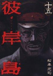 couverture, jaquette Higanjima 15  (Kodansha)