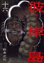couverture, jaquette Higanjima 16  (Kodansha) Manga