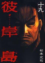 couverture, jaquette Higanjima 19  (Kodansha) Manga