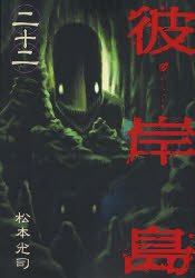 couverture, jaquette Higanjima 22  (Kodansha) Manga