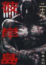 couverture, jaquette Higanjima 23  (Kodansha)