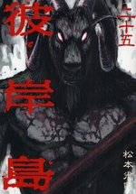couverture, jaquette Higanjima 25  (Kodansha)