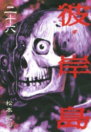 couverture, jaquette Higanjima 26  (Kodansha)