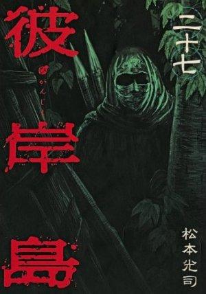 couverture, jaquette Higanjima 27  (Kodansha)