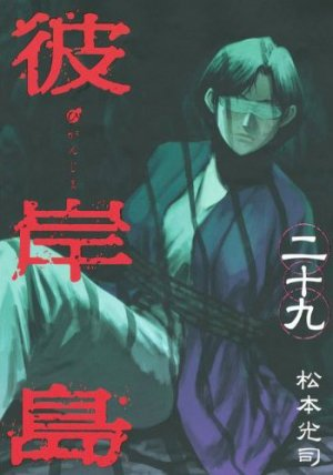 couverture, jaquette Higanjima 29  (Kodansha) Manga