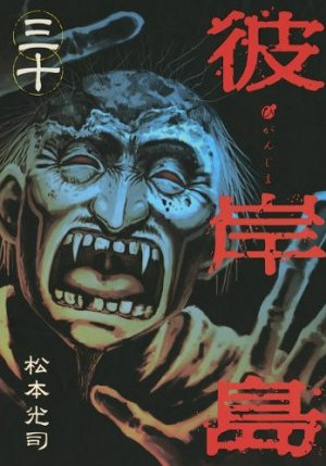 couverture, jaquette Higanjima 30  (Kodansha)