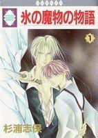 Koori no mamono no Monogatari édition Ichisuki Comics