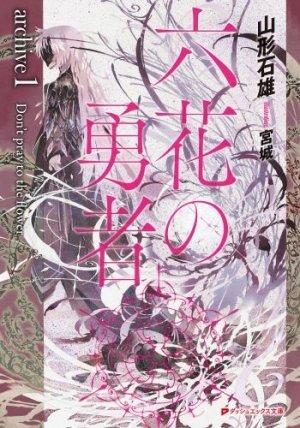 Rokka no yûsha - archive 1 Don't pray for the Flower 1 Light novel