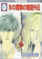 Koori no mamono no Monogatari Gaiden édition Ichisuki Comics