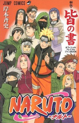 Naruto - All Secrets of Naruto édition Japonaise
