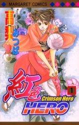 Crimson Hero édition simple