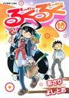 Lucu Lucu 10 Manga