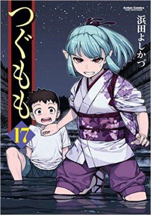 Tsugumomo # 17