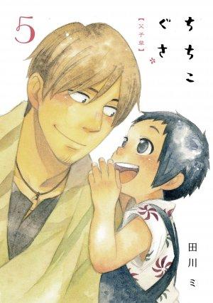 couverture, jaquette Père & fils 5  (Mag garden) Manga