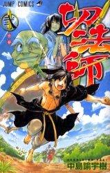 couverture, jaquette Kirihôshi 2  (Shueisha)