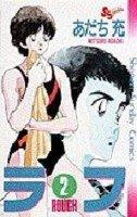 couverture, jaquette Rough 2  (Shogakukan) Manga