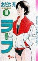 couverture, jaquette Rough 10  (Shogakukan)