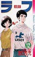 couverture, jaquette Rough 12  (Shogakukan)